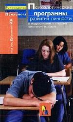 Психологические программы развития личности в подростковом и старшем школьном возрасте
