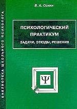Психологический практикум. Задачи, этюды, решения. 3-е издание