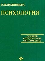 Психология. Учебник для среднего специального образования