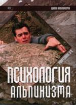 Психология альпинизма