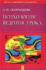 Психология ведения урока
