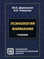 Психология внимания. 4-е издание