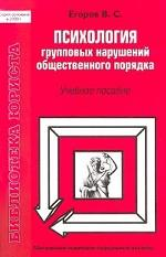 Психология групповых нарушений общественного порядка. Учебное пособие