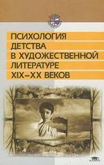Психология детства в художественной литературе ХIХ - ХХ веков