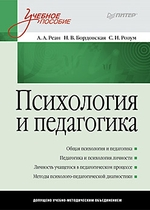 Психология и педагогика: Учебное пособие