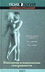 Психология и психоанализ сексуальности