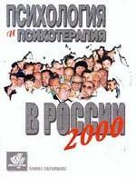 Психология и психотерапия в России - 2000