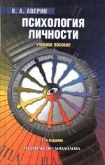 Психология личности. Учебное пособие. 2-е издание