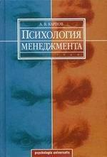 Психология менеджмента. Учебное пособие для ВУЗов
