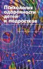 Психология одаренности детей и подростков. Учебное пособие для ВУЗов. 2-е издание