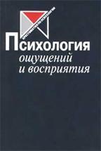 Психология ощущений и восприятия. Хрестоматия по психологии. 2-е издание