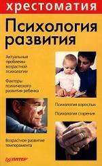 Психология развития