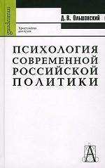 Психология современной российской политики. Хрестоматия для вузов