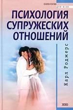 Психология супружеских отношений