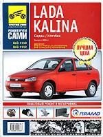Lada Kalina. Руководство по эксплуатации, техническому обслуживанию и ремонту