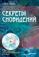 Секреты сновидений (+ CD-ROM)