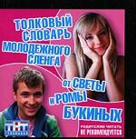 Толковый словарь молодежного сленга от Светы и Ромы Букиных. Родителям читать не рекомендуется
