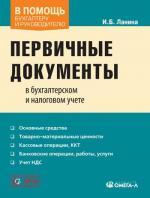Первичные документы в бухгалтерском и налоговом учете. 7-е изд., испр. Ланина И.Б