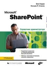 Бен Керри. Уильям Р. Станек. Microsoft SharePoint. Справочник администратора 150x211