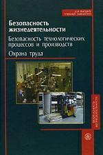 Безопасность жизнедеятельности. Безопасность технологических процессов и производств. Охрана труда