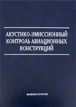 Акустико-эмиссионный контроль авиационных конструкций