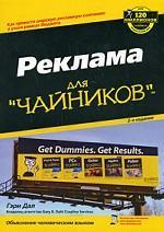 "Реклама для ""чайников"""