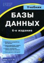 Базы данных: учебник для высших учебных заведений. 6-е издание