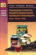 Товароведение и экспертиза продовольственных товаров растительного происхождения. Плоды, овощи, грибы