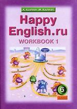 Happy English.ru 6: Workbook 1. Английский язык. 6 класс