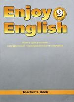 Enjoy English 9: Teacher`s Book / Английский с удовольствием. 9 класс. Книга для учителя с поурочным планированием и ключами