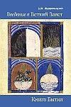 Введение в Ветхий Завет. Книга Бытия