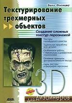 Текстурирование трехмерных объектов (+ CD )