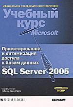 Скачать Проектирование и оптимизация доступа к базам данных Microsoft SQL Server 2005. Учебный курс Microsoft бесплатно С. Морган,Т. Тернстрем