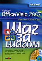 Microsoft Office Visio 2007 (+CD)