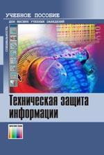 Техническая защита информации: учебник, 5-е издание