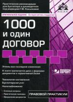 1000 и один договор + CD. 9-е изд., перераб., доп