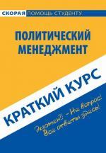 Краткий курс по политическому менеджменту. Клочкова М.С