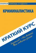 Краткий курс по криминалистике. 3-е издание, стер