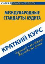 Краткий курс по международным стандартам аудита. Крайнова Ю.Е