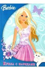 Барби. Кукла с нарядами № 2
