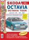 Skoda Octavia с 1996г.,Эксплуатация, обслуживание и ремонт в цветных фотографиях