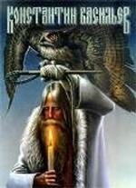 Константин Васильев. Художник по Зову Сердца. 2-е издание