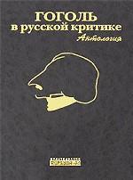 Гоголь в русской критике. Антология