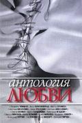 Антология любви. Рассказы