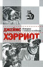 Истории о кошках и собаках. Рассказы