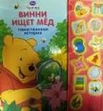 Винни ищет мед. Таинственная история. Музыкальная книжка