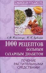 1000 рецептов больным сахарным диабетом. 6-е издание, стереотипное