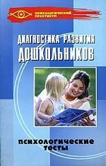 Диагностика развития дошкольников