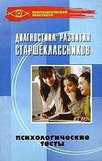 Диагностика развития старшеклассников