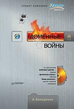Доменные войны (+CD)